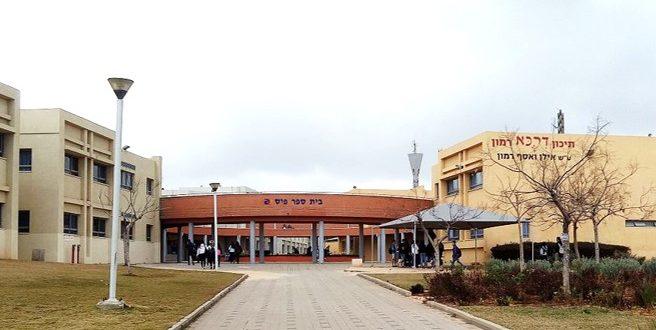 בית הספר רמון
