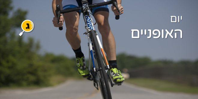 יום האופניים