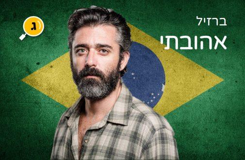 ברזיל אהובתי - סרט קולנוע במסגרת מיזם 'סרט נע' @ אודיטוריום תיכון רמון