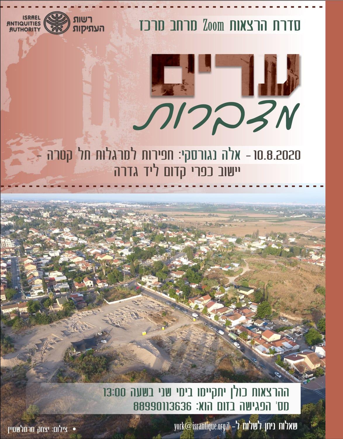 ערים מדברות: הרצאה של אלה נגורסקי @ ZOOM
