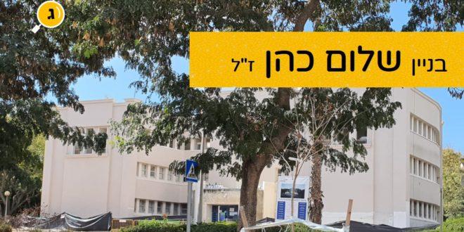 בניין מועצת גדרה בניין שלום כהן