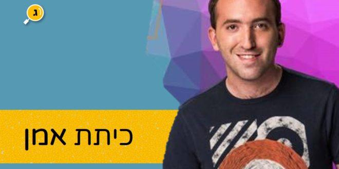 דניאל אסייג