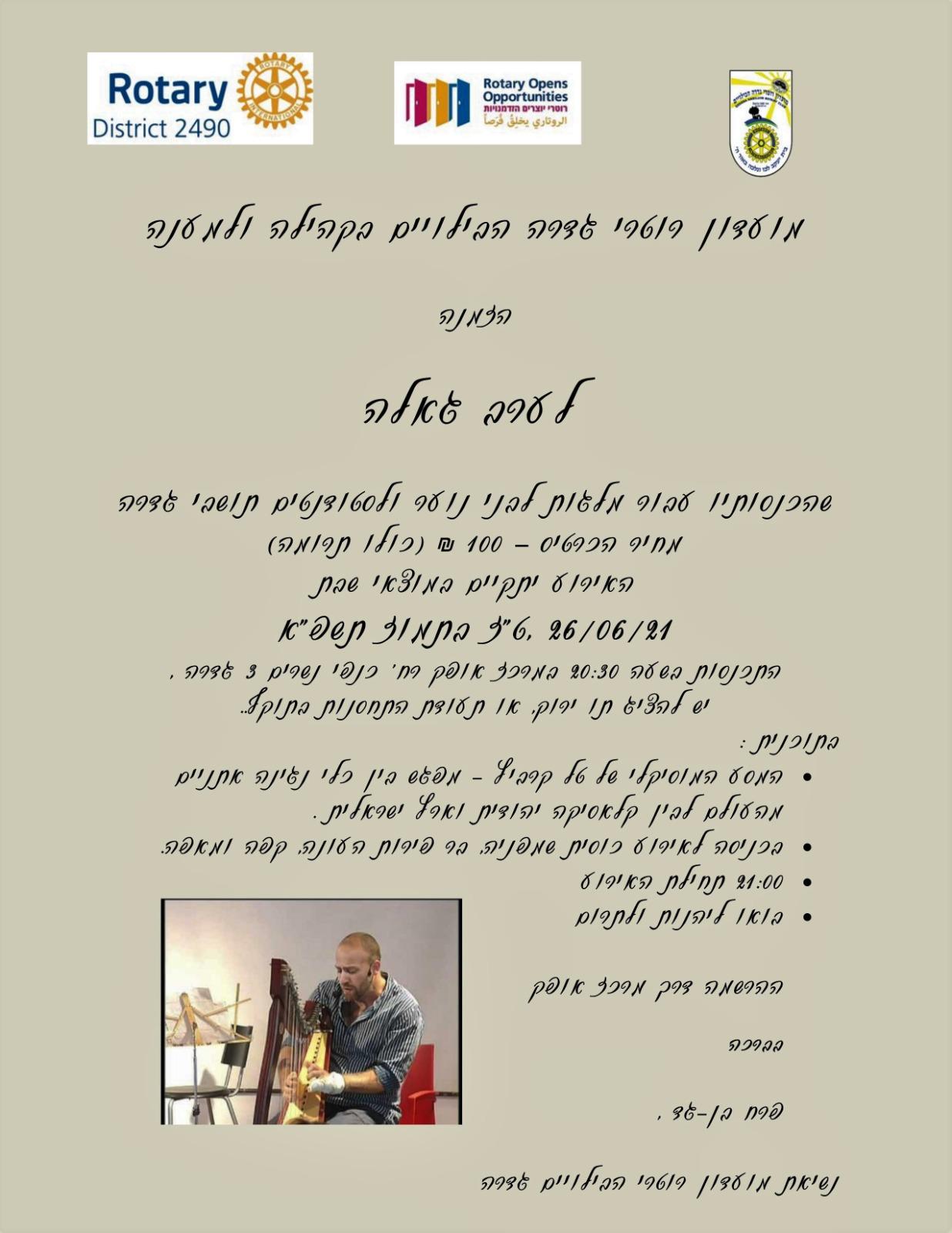 הזמנה לערב גאלה