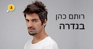 רותם כהן בגדרה