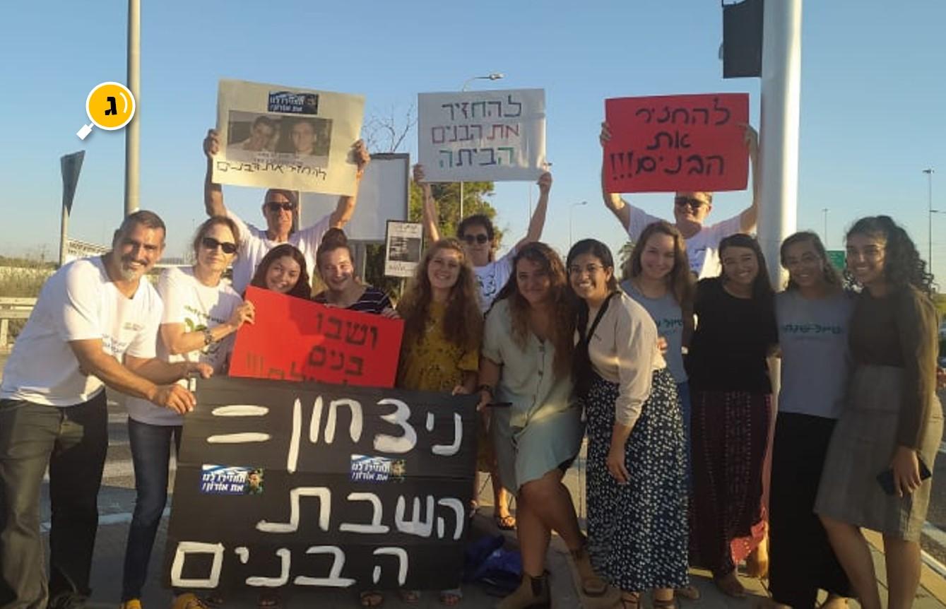 בנות בעד בנים הפגנה השבת הבנים