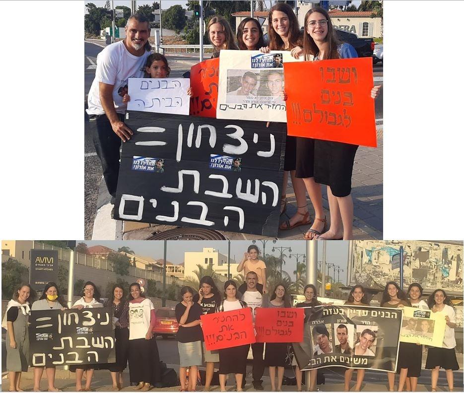 בנות בעד בנים הפגנה בצומת גדרה