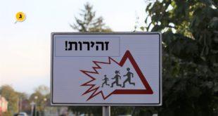 זהירות ילדים בכביש