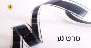 סרט נע