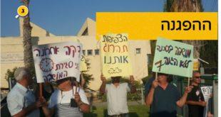 הפגנה נגד תכנית המתאר