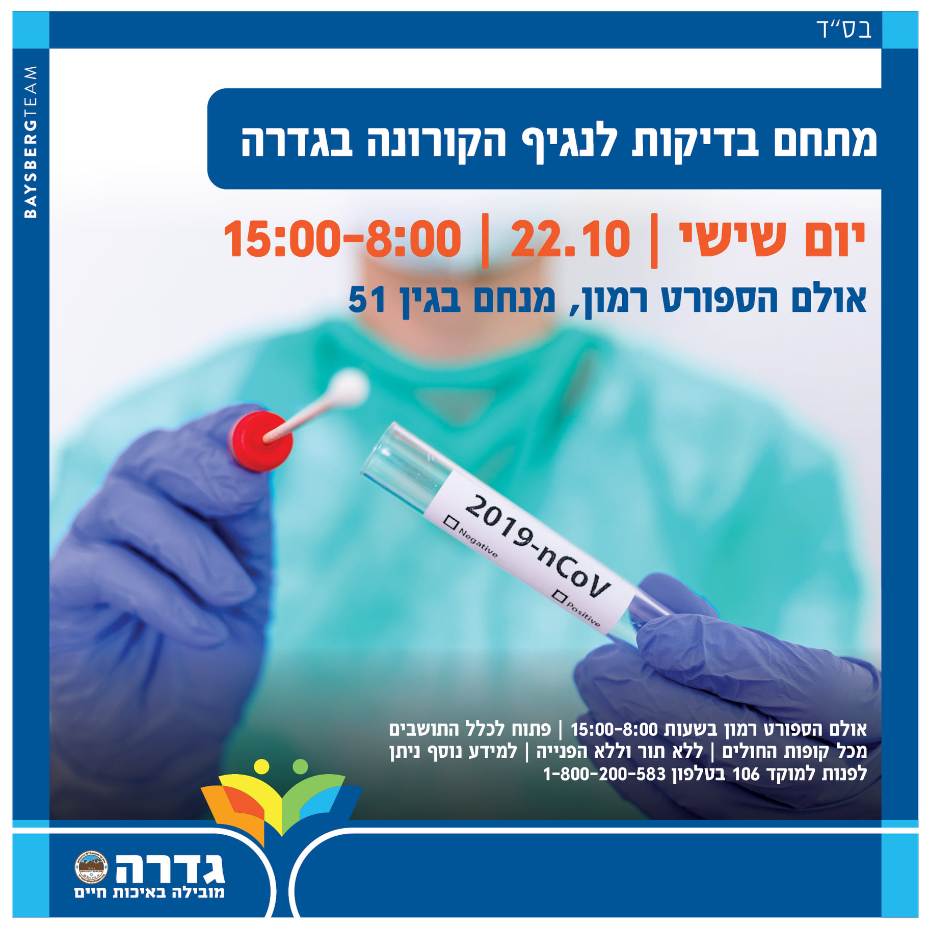 בדיקות PCR בגדרה @ בית הספר רמון