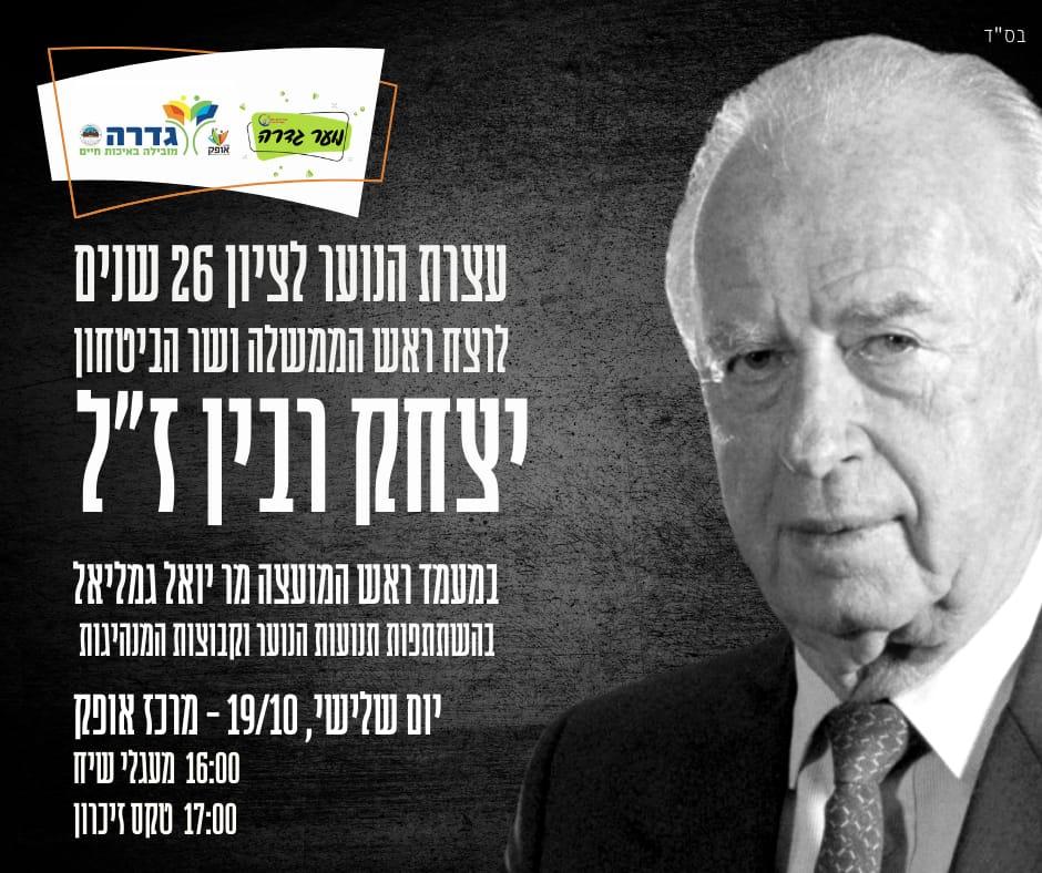 עצרת זיכרון רצח רבין @ מרכז אופק